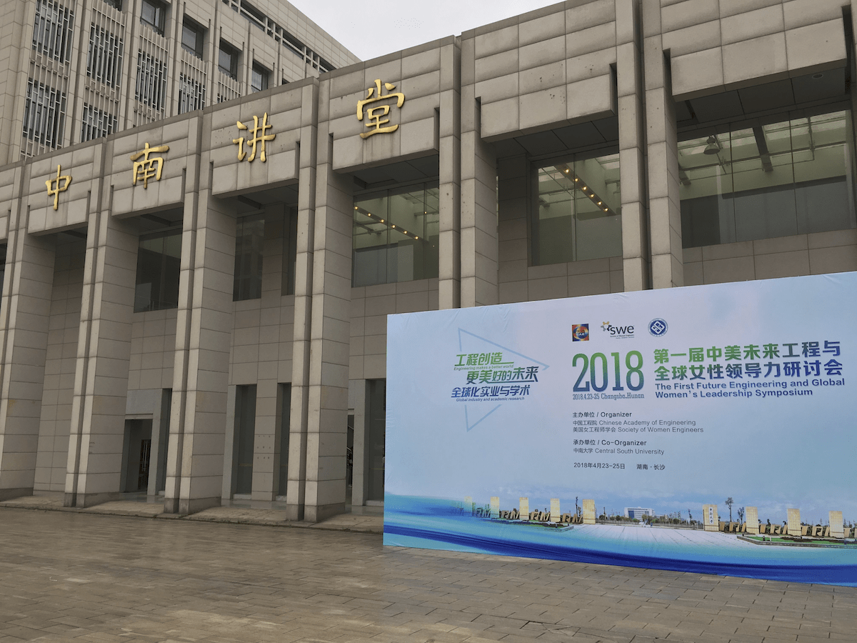 SWE Participates in Women in Engineering Symposium in China